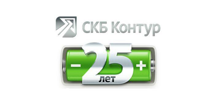 СКБ Контур 25 лет