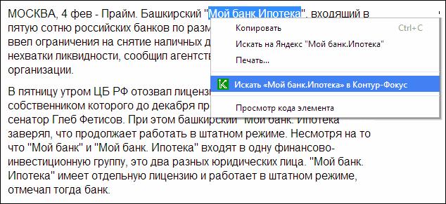 Расширение для браузеров Chrome 20+, Opera 15+, Yandex.Browser 13+