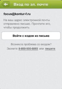 Скриншот 5 Контур-Фокус на iPad, iPhone