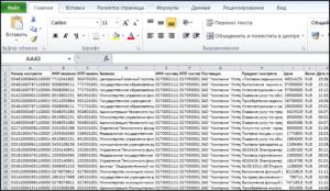 Выгрузка в Excel списка госконтрактов