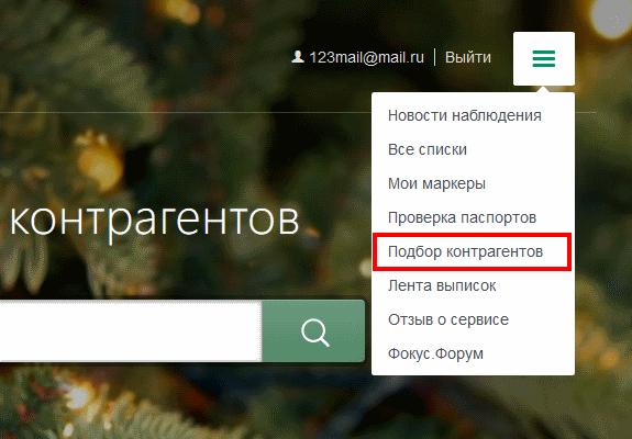 Меню Подбор контрагентов