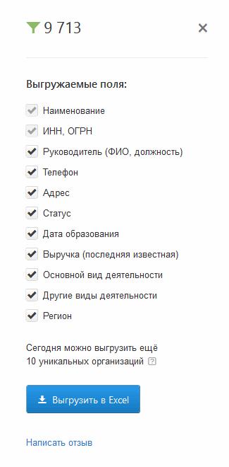 Выгрузка отобранных контрагентов в Excel