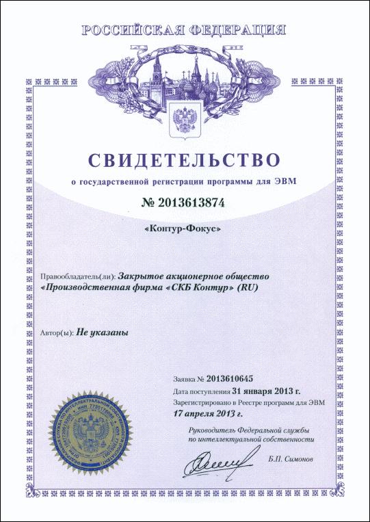 Свидетельство о государственной регистрации Контур-Фокус