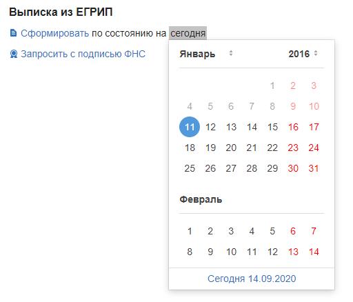 Выписка ЕГРИП 2016