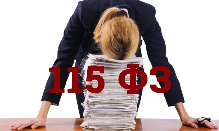 Соблюдение 115-ФЗ