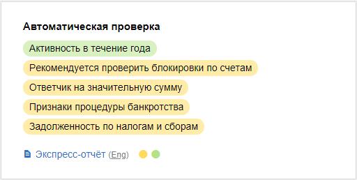Маркеры автоматической проверки в Контур.Фокус