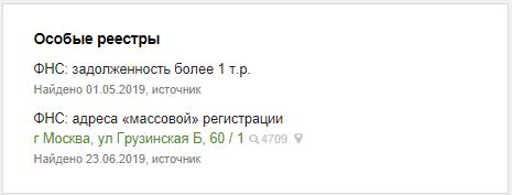 Особые реестры ФНС в Контур.Фокус