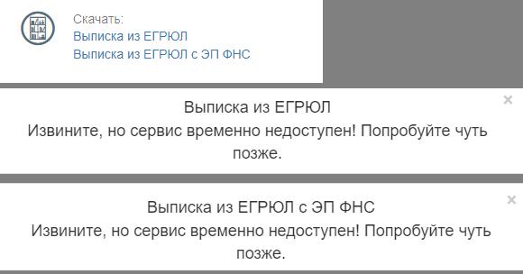 Выписка ЕГРЮЛ в Коммерсантъ КАРТОТЕКА