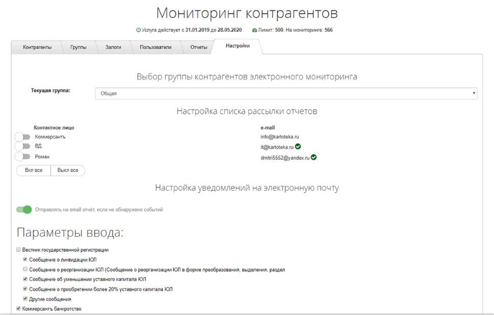 Мониторинг контрагентов в Коммерсантъ КАРТОТЕКА