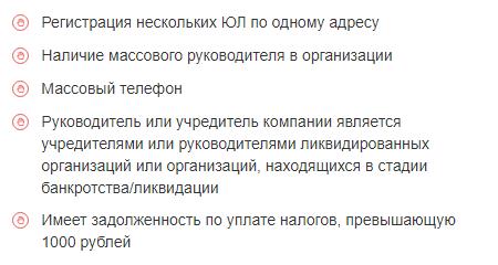Особые реестры ФНС в Коммерсантъ КАРТОТЕКА