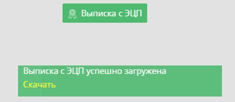 выписка из ЕГРЮЛ в Прима-Информ