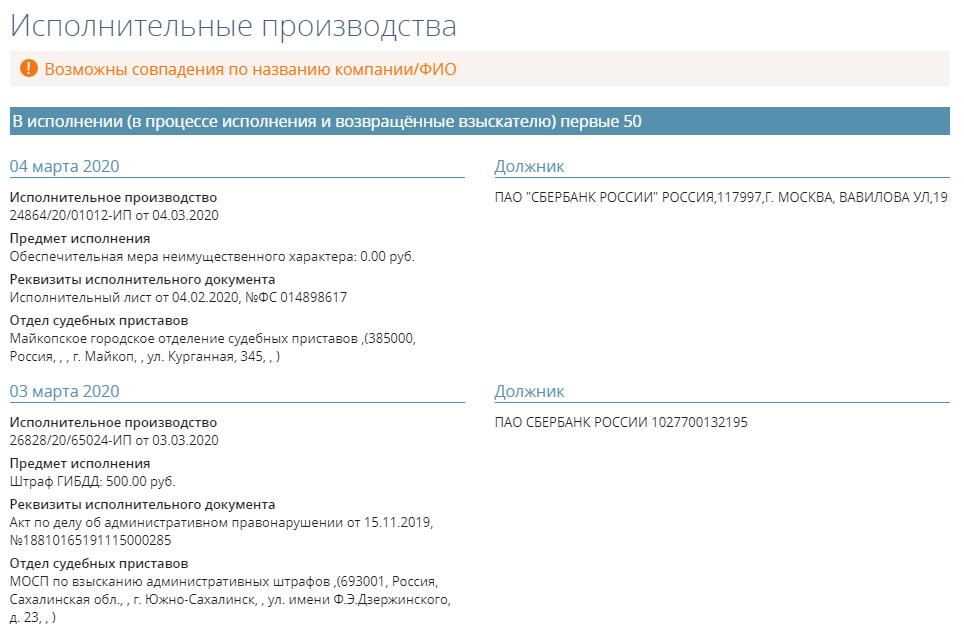 Исполнительное производство в Прима-Информ