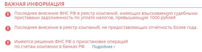 Особые реестры ФНС в Прима-Информ