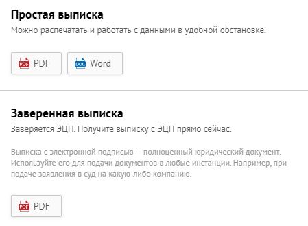 Выписка ЕГРЮЛв Селдон Базис