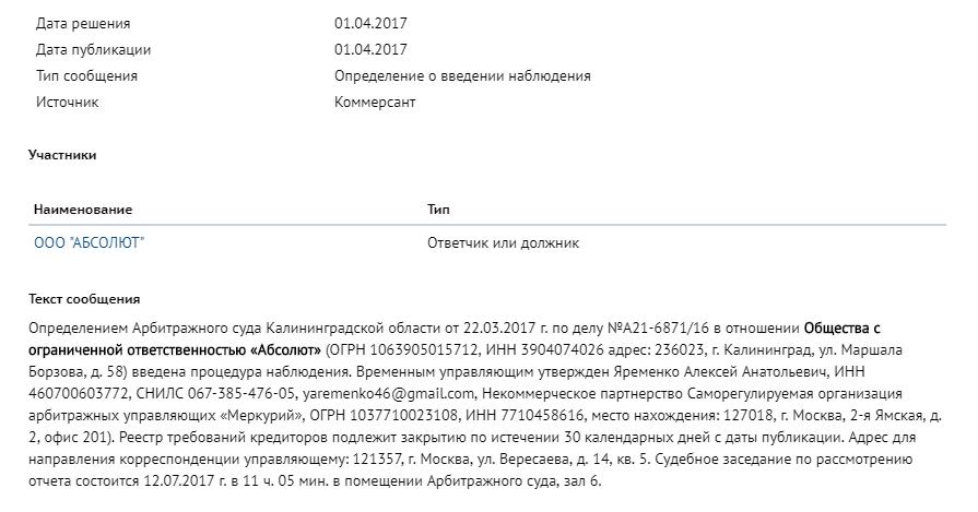 Банкротство в СПАРК.Интерфакс