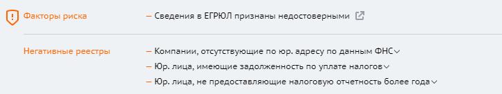 Особые реестры ФНС в СПАРК.Интерфакс