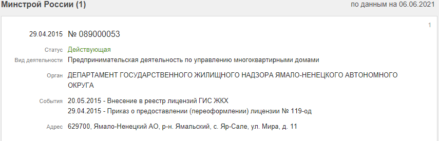 """АО """"ЯМАЛЬСКАЯ УПРАВЛЯЮЩАЯ КОМПАНИЯ"""""""