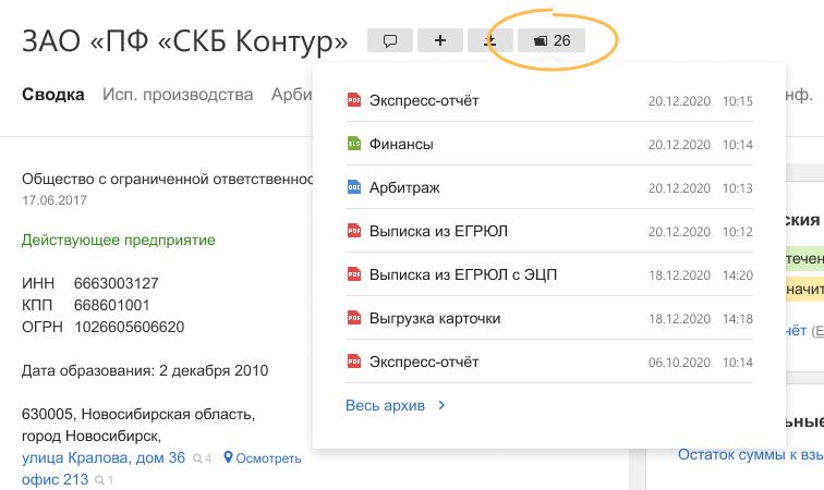 Архив документов ссылка
