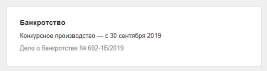 информация о банкротстве белорусских организаций
