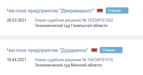 Беларусь судебные решения