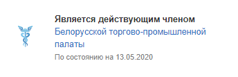 Членство в ТПП Беларусь