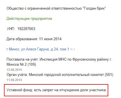 Запрет на отчуждение доли Беларусь