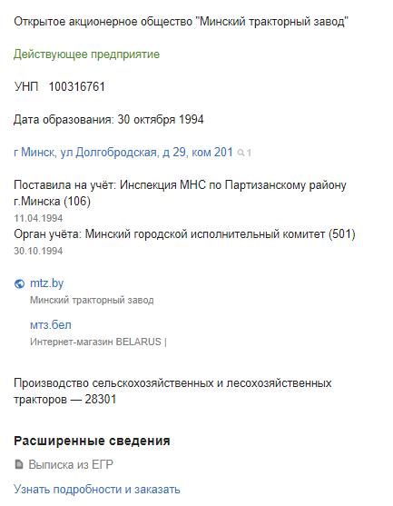 Регистрац данные Беларус