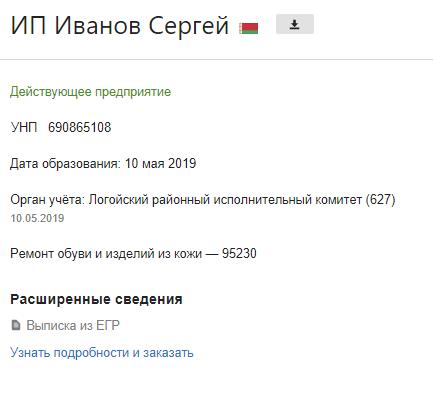 Беларусь регистр данные