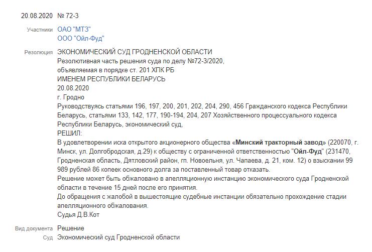 Судебные решения Беларусь 2