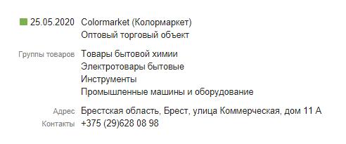 Торговые объекты Беларусь 2
