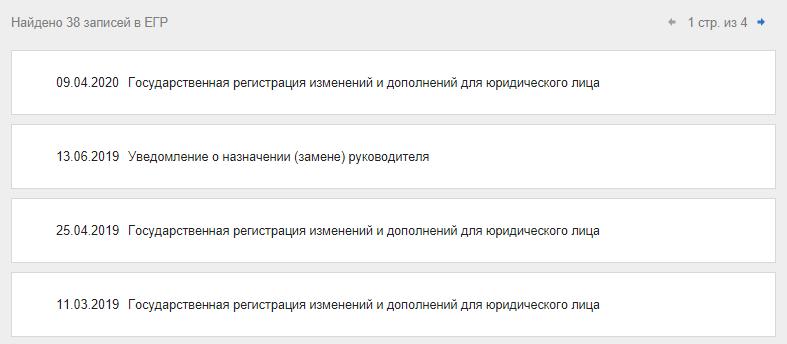 Записи в ЕГр Беларусь 2