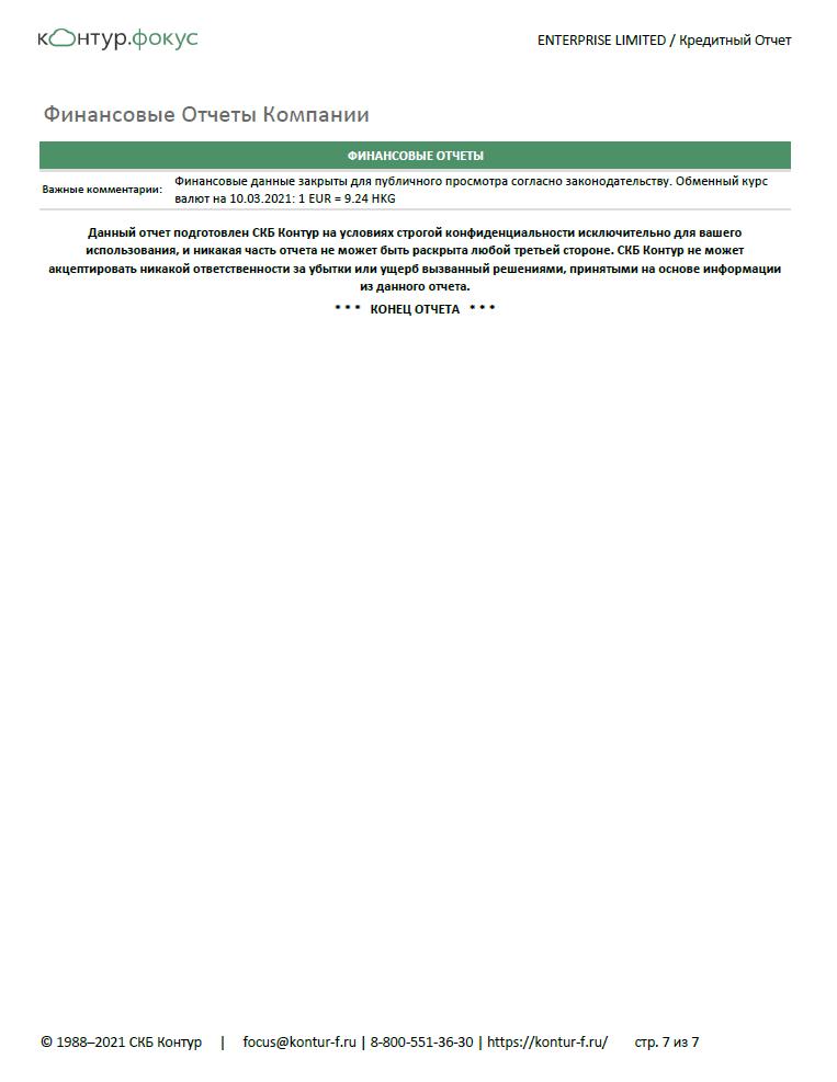 Контур-Фокус Бизнес-справка стр. 7