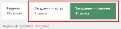 Судебные решения и заседания Беларусь