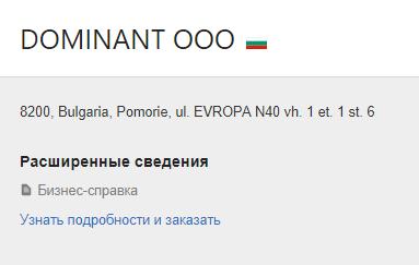 Карточка болгарской компании