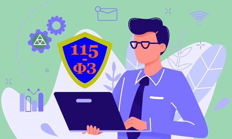Обслуживающие бухгалтерии 115-ФЗ