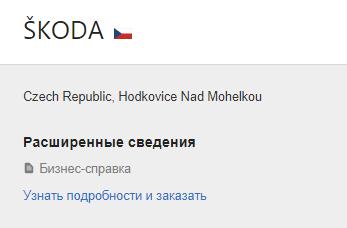 карточка чешской компании