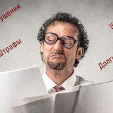 Задолженность по налогам и штрафы в Контур.Фокусе
