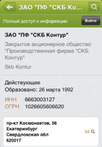 Скриншот 3 Контур-Фокус на iPad, iPhone