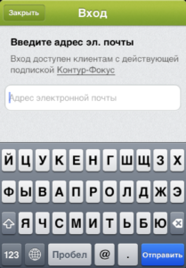 Скриншот 4 Контур-Фокус на iPad, iPhone