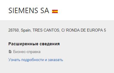 Карточка испанской компании