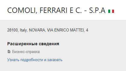 Карточка итальянской компании