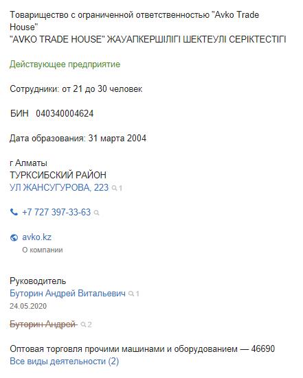 Регистрац данные Казахстан