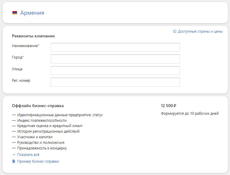 Проверка компании из Армении в Контур.Фокус