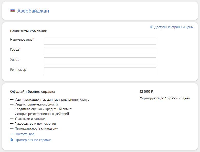 Проверка компании из Азейбарджана в Контур.Фокус