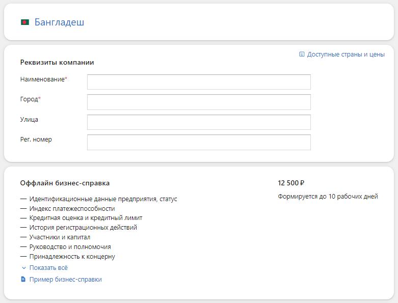 Проверка компании из Бангладеш в Контур.Фокус