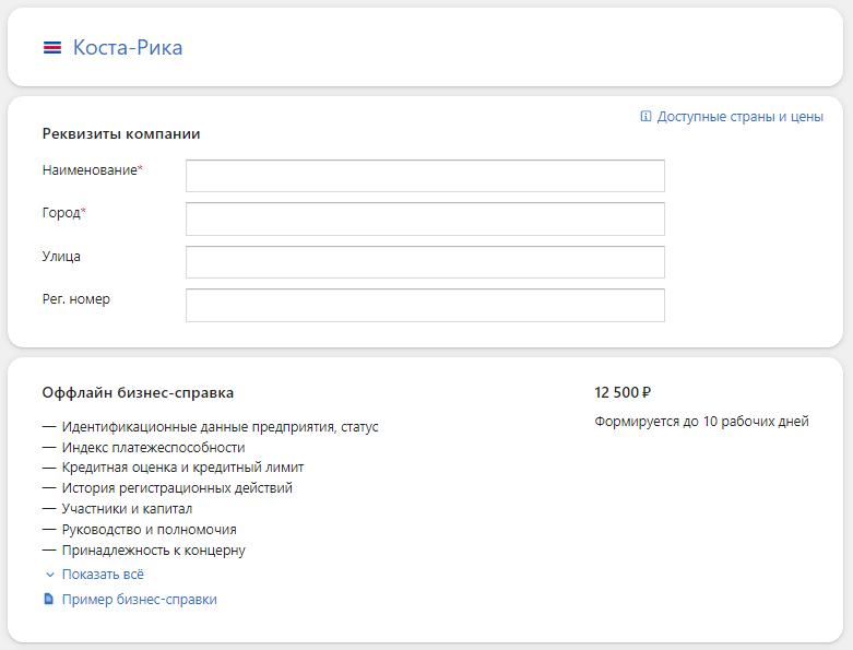Проверка компании из Коста-Рики в Контур.Фокус