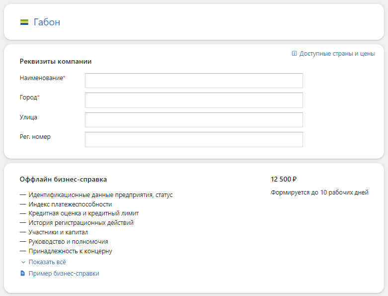 Проверка компании из Габона в Контур.Фокус