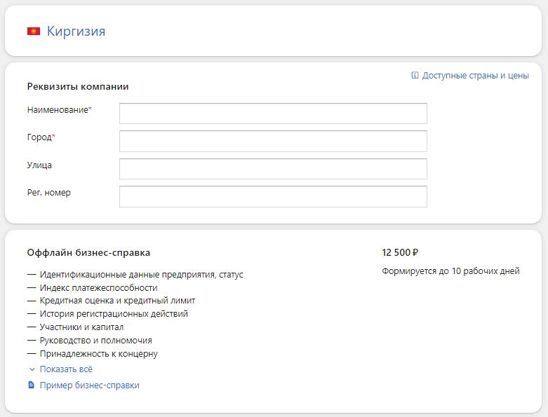 Проверка компании из Киргизии в Контур.Фокус