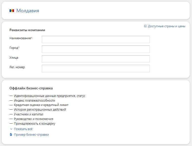 Проверка компании из Молдавии в Контур.Фокус