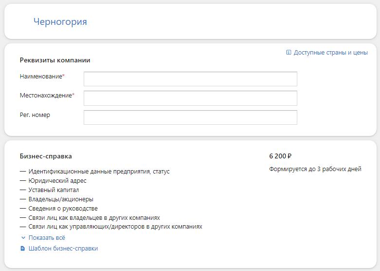 Проверка контрагента из Черногории